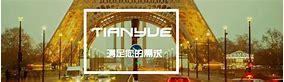 张家港市网络营销 的图像结果