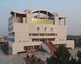 安徽工业经济职业技术学院 的图像结果