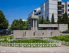 清华大学 的图像结果