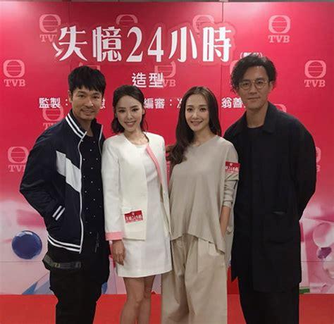 TVB时装喜剧《失忆24小时》 - 香港娱乐网_香港娱乐频道