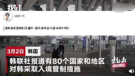 韩国累计确诊4812例死亡29例 文在寅宣布韩国政府进入24小时全面 ...