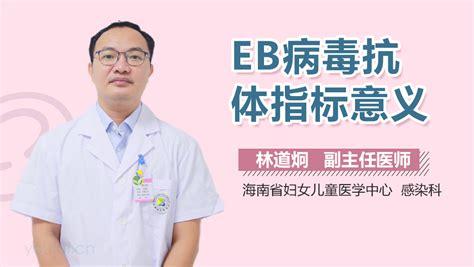 EB病毒DNA检测的意义_有来医生