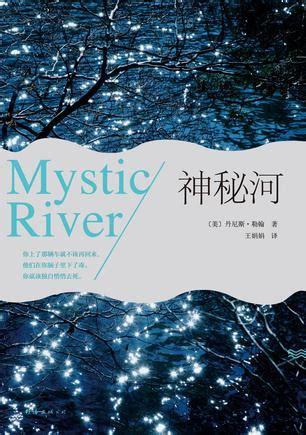 神秘河 (豆瓣)