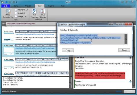 Seolize 2.60 – 英文SEO站内优化工具及视频教程 - SEO破解工具