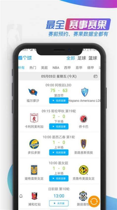 看个球直播app-看个球直播软件2021新版下载-iu9软件商店