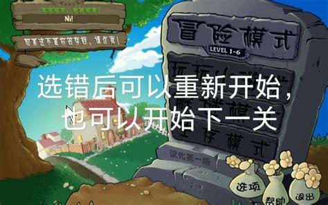 【互动视频】震惊!!!你竟然可以在B站玩植物大战僵尸95版(2 ...