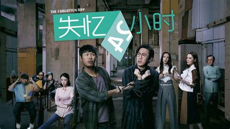 《失忆24小时》2月15日翡翠台首播 - 香港娱乐网_香港娱乐频道