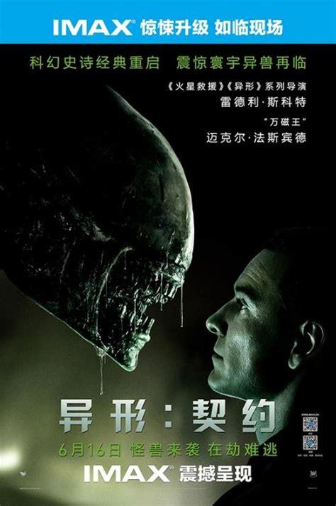 《异形:契约》6月16日登陆全国超过400家IMAX影院