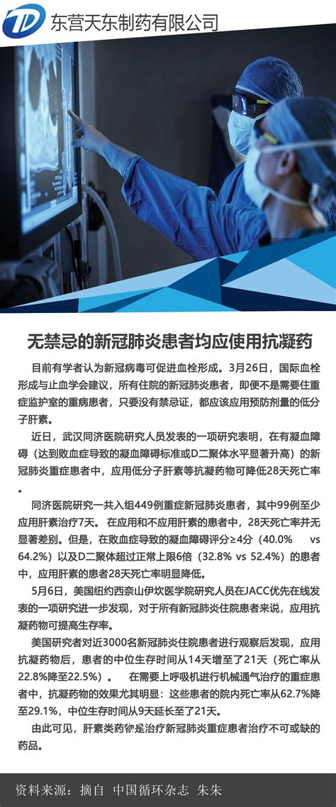 新冠治疗研究进展第九期_东营天东制药有限公司