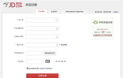从京东注册优化谈如何做到细节设计 – UXRen